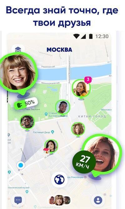 Zenly скачать бесплатно на Android