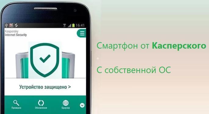 Безопасный смартфон от Касперского