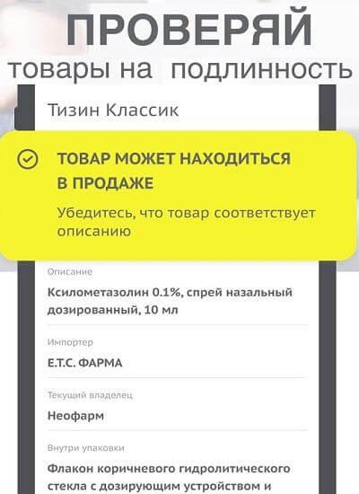 Скачать приложение Честный ЗНАК