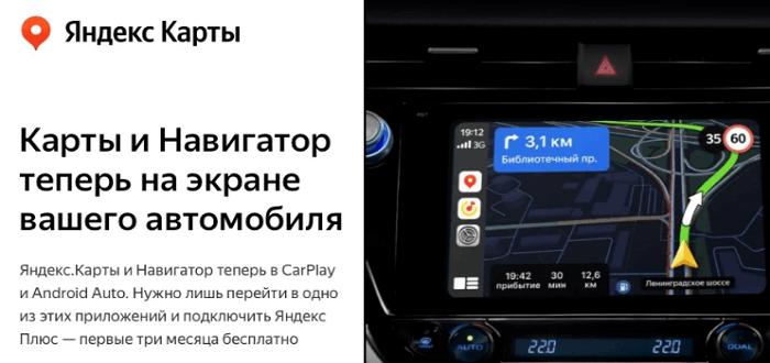 Скорый выход Яндекс.Карт и Навигатора для Android Auto
