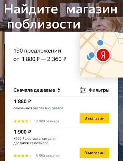 Скачать приложение Яндекс.Цены