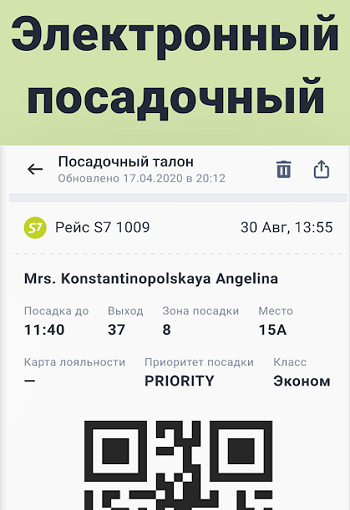 Скачать S7 Airlines на Андроид
