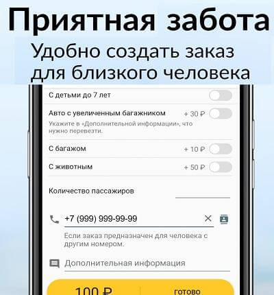 скачать приложение такси максим на телефон бесплатно