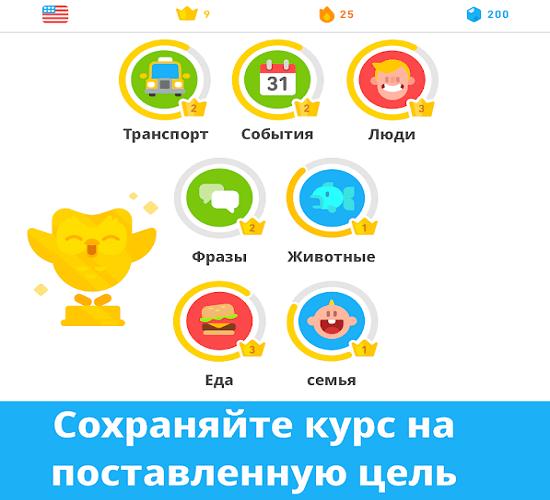 Duolingo скачать на Андроид