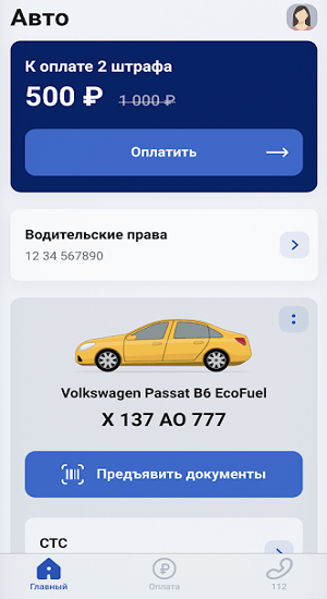 Скачать приложение Госуслуги Авто