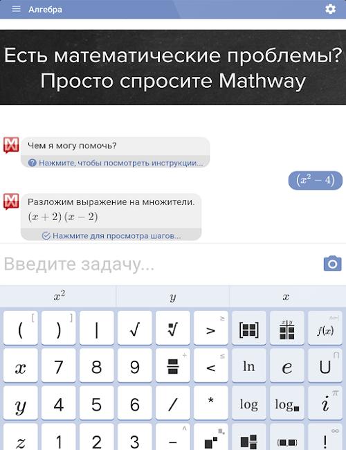 Скачать приложение Mathway