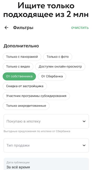 Скачать приложение Домклик