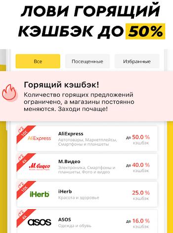 Скачать приложение ЛетиШопс