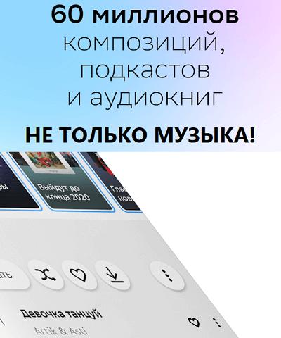 Скачать приложение СберЗвук